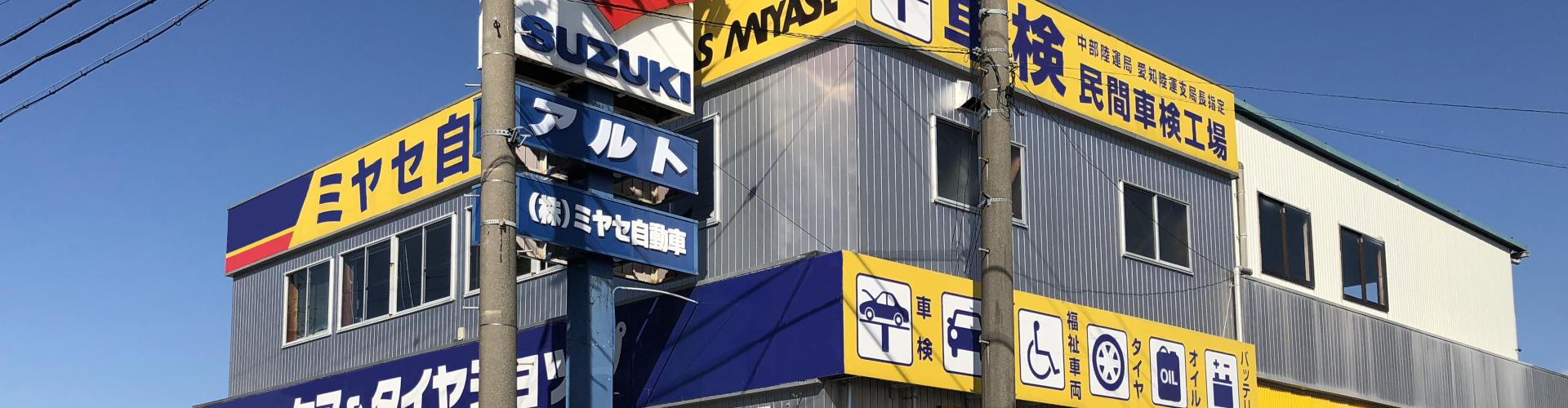 Welcome to Miyase